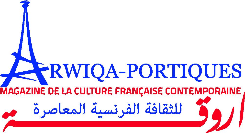 Arwiqa Portiques - أروقة
